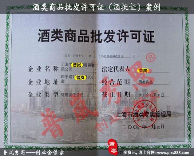 酒类商品批发许可证(酒批证)案例